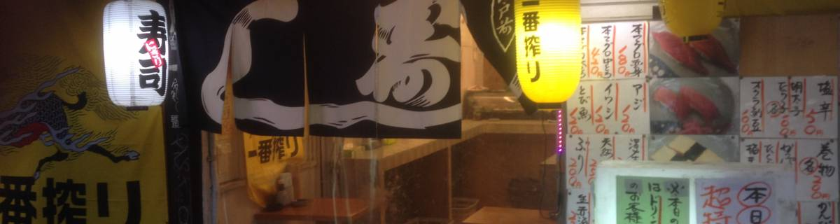 "Tokyo Cheapo Investigates: 10-Yen Sushi at ""The Restaurant With No Name"""