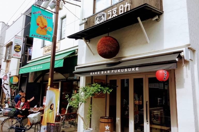 Yanaka Sake Bar