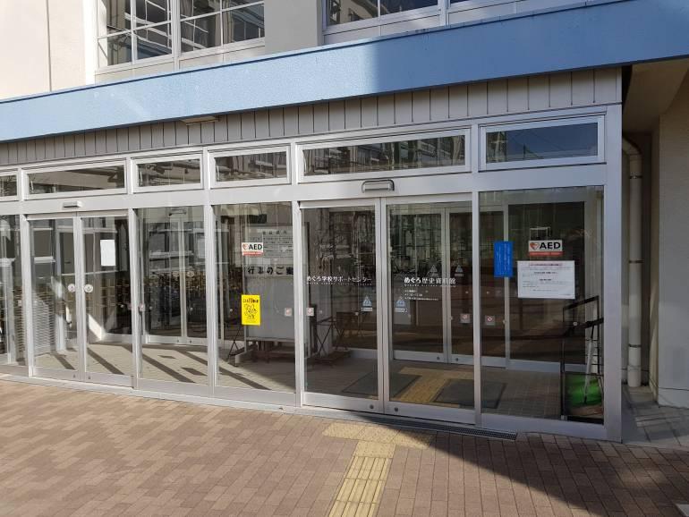 Meguro History Museum entrance