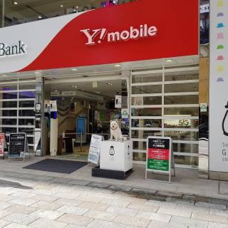 SoftBank Ginza