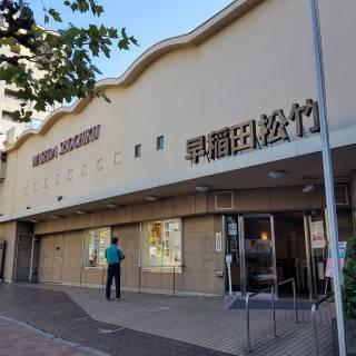 Waseda Shochiku
