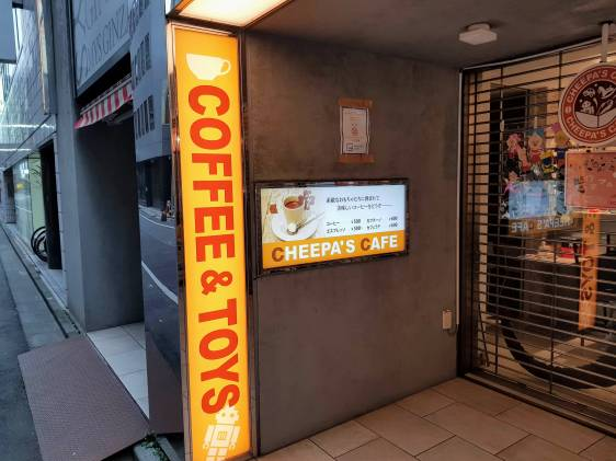 Cheepa's Coffee and Toys