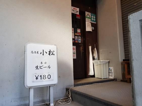 Izakaya Komatsu