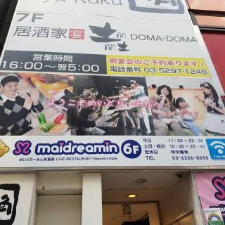 Maidreamin Akihabara Heaven's Gate Store