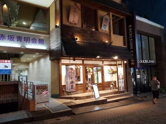 Sangendo entrance