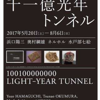 100100000000 Light-Year Tunnel - Art Exhibition
