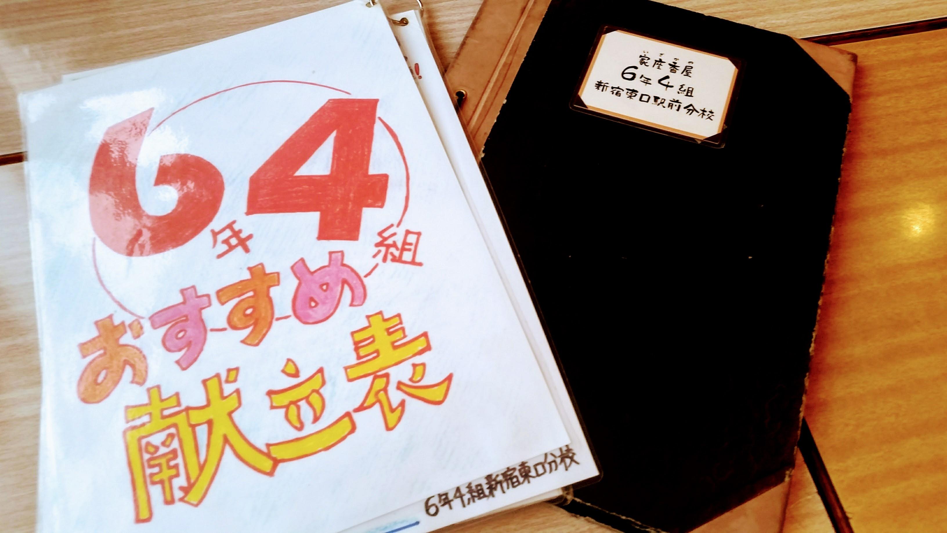 Rokunen Yonkumi Menu