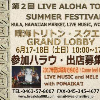 Live Aloha Summer Hawai'i Festival