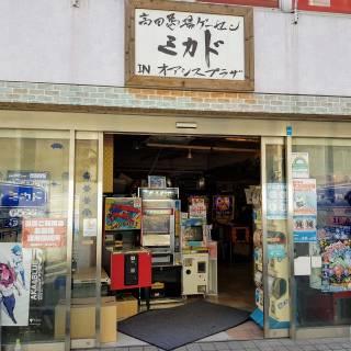 Mikado Vintage Arcade