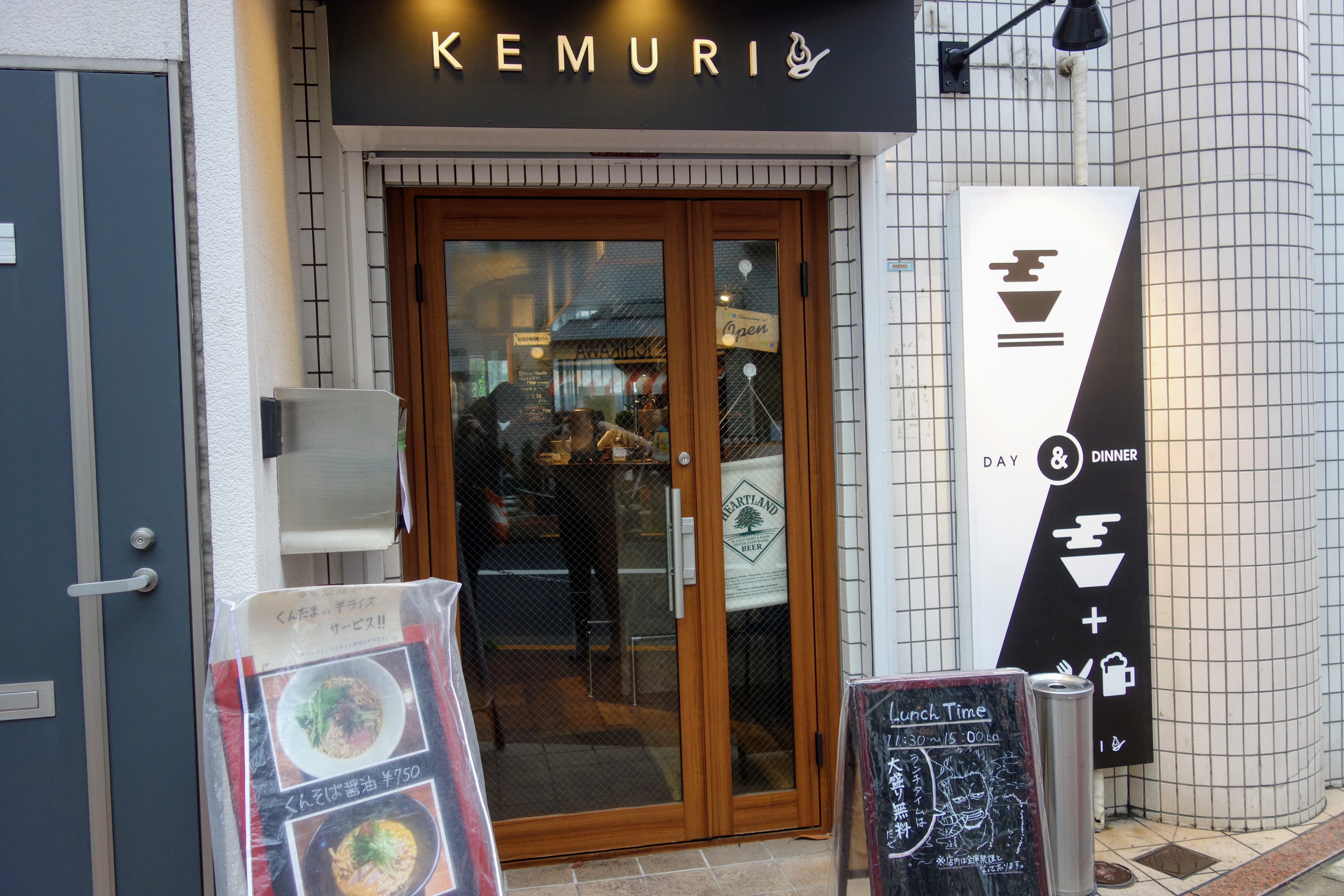 Kemuri Outside