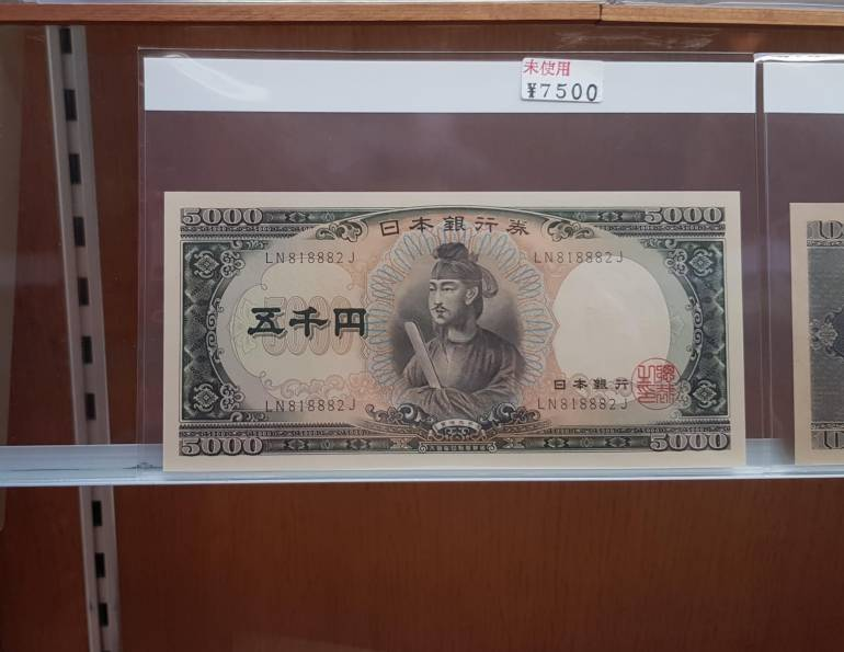An old 5000yen note, 7500yen.