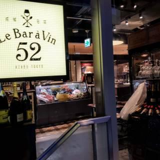 Le Bar a Vin 52 - Azabu Juban
