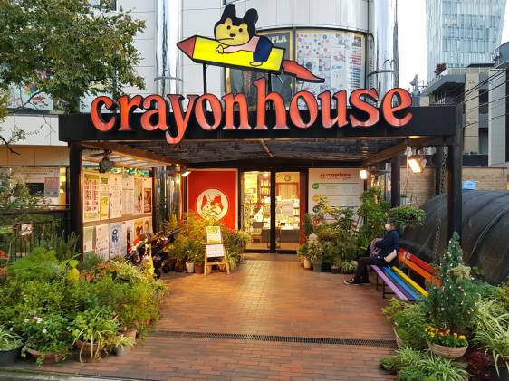 Crayon House entrance