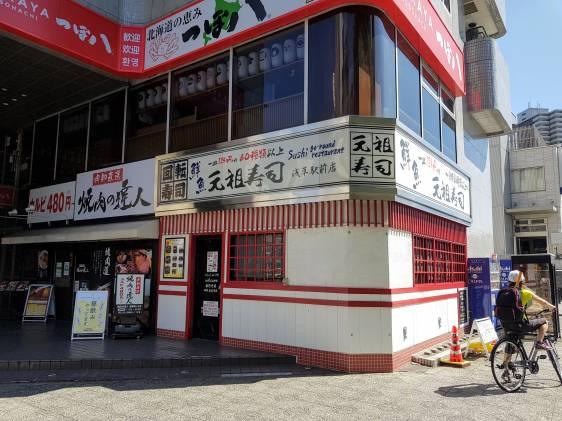 Gansozushi Asakusa Station store