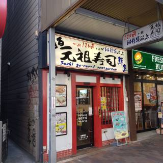 Ganso Zushi Ebisu Station shop