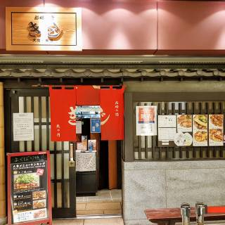 Kiji Marunouchi branch