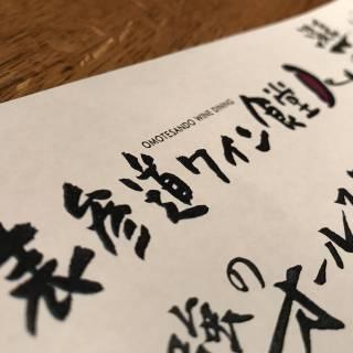 Omotesando Wine Shokudo Den