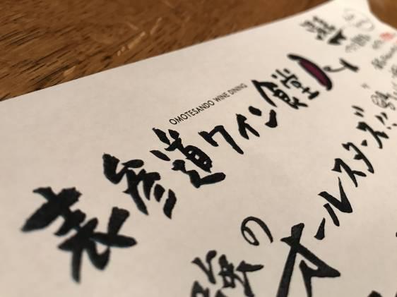 Ometesando Wine Shokudo Den