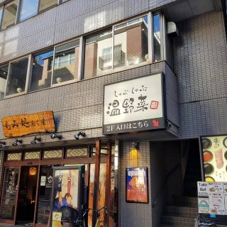 Onyasai (Asakusa branch)