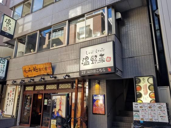 Onyasai entrance