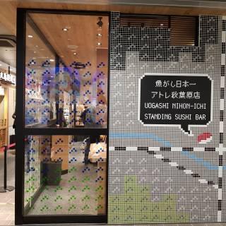Uogashi Nihonichi Standing Sushi Bar – Atre Akihabara Branch