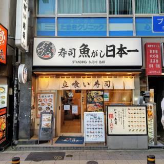 Uogashi Nihonichi Standing Sushi Bar – Shinjuku Branch