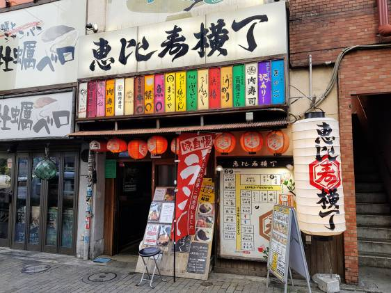 Ebisu Yokocho entrance