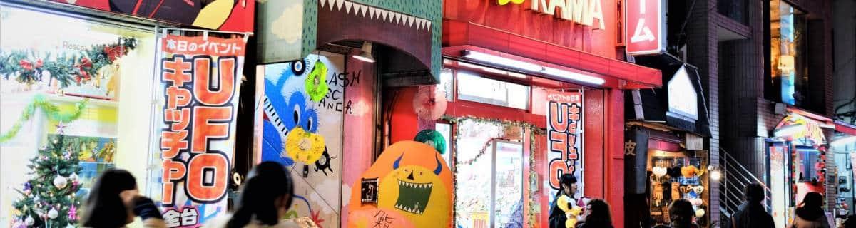10 Free and Cheap Things to Do in Shimokitazawa