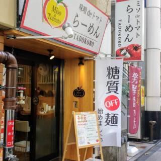 Miso & Tomato Ramen Tadokoro