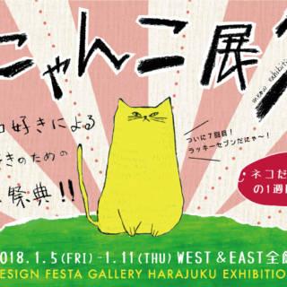 Meow Exhibition 7