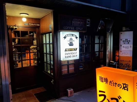 A Showa era kissaten on the backstreets of Ginza