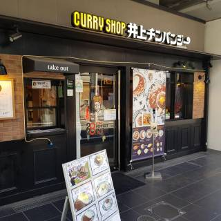 Curry Shop Inoue Chimpanzee