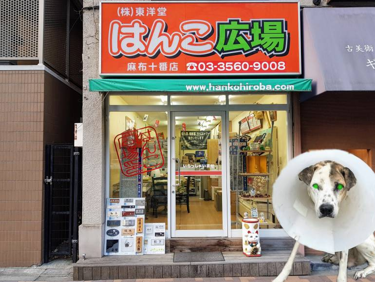 Exterior of a hanko shop in Japan