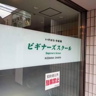 Ikebana Ohara Ryu Beginner's School