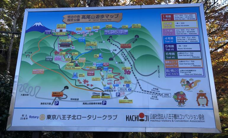 Map of walking trails on Mt Takao, Tokyo