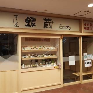 Ginzo Sushi Tokyokaijonichido Honkan
