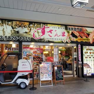 Sushizanmai Asakusakaminarimon