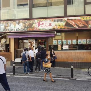 Sushizanmai Kawasaki Store