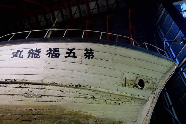 Daigo Fukuryu Maru