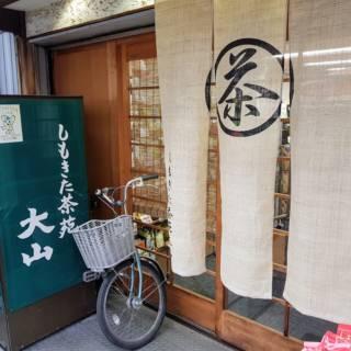Shimokita Chaen Oyama