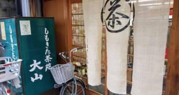 Shimokitazawa Chaen Oyama