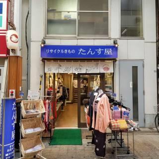 Tansu-ya Asakusa Shop