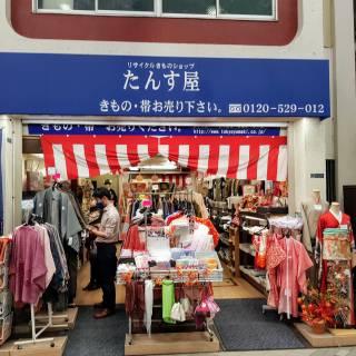 Tansu-ya Shinnakamise Shop