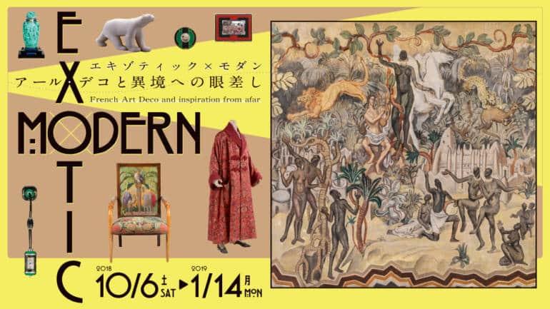 Exotic Modern at Tokyo Teian