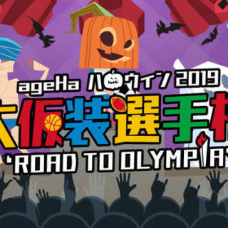 AgeHa Halloween 2019: Road to Olympia