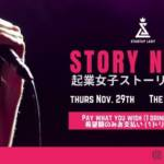 Story Night by Startup Lady Japan