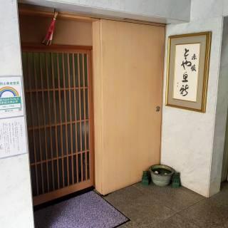 Akasaka Totoya Uoshin