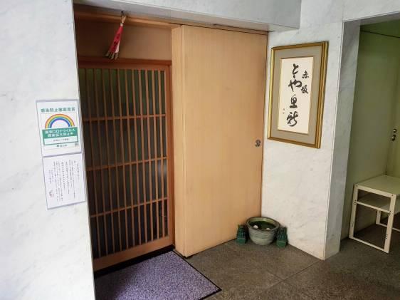 Akasaka Totoya Uoshin entrance and sign