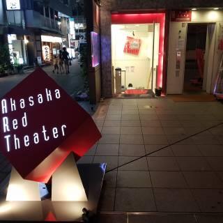 Akasaka Red Theater