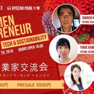 Women Entrepreneur Night: vol 9